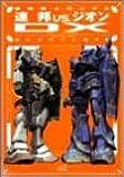 機動戦士ガンダム 連邦vs.ジオンDXコンプリートガイド