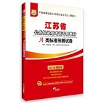 Jiangsu Province. China plans 2015 civil service examination special materials: A class standard prediction papers (latest edition)(Chinese Edition) pdf epub