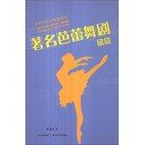 Famous ballet appreciate - Youth Art Appreciation Lecture ebook