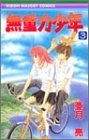 無重力少年 3 (りぼんマスコットコミックス)
