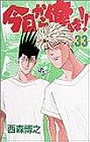 今日から俺は!! (33) (少年サンデーコミックス)
