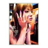 深田恭子 : 素顔の国のアリス