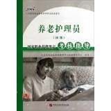 Read Online Old-age care workers (primary): National Occupational Skill Testing assessment guidance(Chinese Edition) pdf