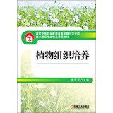 National Reform and Development of secondary vocational education model schools focus on building professional quality curriculum materials : plant tissue culture(Chinese Edition) pdf epub