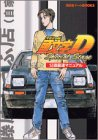 Initial D Special Stage public road fastest Manual (Kodansha game BOOKS)