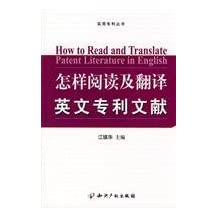 utility patent how to read and translate English Books patent document(Chinese Edition)