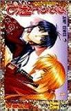 るろうに剣心 16 (ジャンプコミックス)