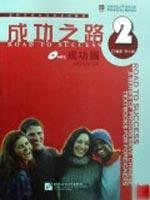 Download Road to Success: Advanced vol.2 (English and Chinese Edition) PDF