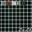 捏造ピエロ [初回限定盤]の商品画像