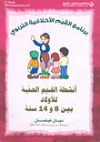 Living Values Activities for Children Ages 8-14 (Arabic) ebook