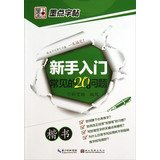 Getting Started dot copybook 20 common questions: regular script(Chinese Edition) ebook