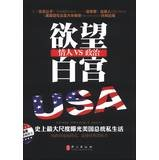 Read Online Desire White House(Chinese Edition) PDF