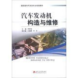 Construction and maintenance of automotive engine car class professional vocational planning materials(Chinese Edition) pdf epub