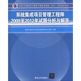 img - for System Integration Project Management Engineer 2009-2012 analysis and answers questions(Chinese Edition) book / textbook / text book