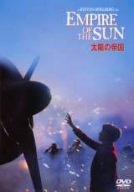 太陽の帝国 [DVD]