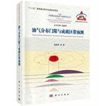 Download Oil and gas distribution threshold and into Tibetan with forecast(Chinese Edition) PDF