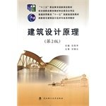 Building design principles version 2(Chinese Edition)