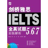 Cambridge IELTS questions 5.6.7 original parse the whole truth(Chinese Edition) ebook