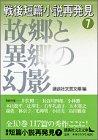 戦後短篇小説再発見7 故郷と異郷の幻影 (講談社文芸文庫)