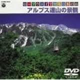 ロープウェイで登る日本の山~アルプス連山の景観~ [DVD]