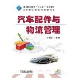 Download Auto Parts and Logistics Management(Chinese Edition) pdf