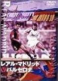 クラシックダービー レアル・マドリッドvsバルセロナ [DVD]