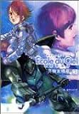 機動戦士ガンダムエコール・デュ・シエル―天空の学校 (3) (角川コミックス・エース)