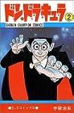 ドン・ドラキュラ (2) (少年チャンピオン・コミックス)