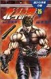北斗の拳 25 (ジャンプコミックス)