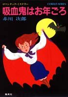 吸血鬼はお年ごろ (コバルト文庫)