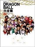 DRAGON BALL大全集―鳥山明ワールド (7)