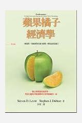 Freakonomics ('Ping Guo Ju Zi Jing Ji Xue', in Traditional Chinese) Paperback