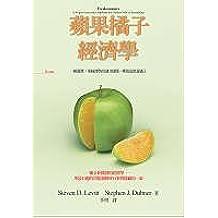 Freakonomics ('Ping Guo Ju Zi Jing Ji Xue', in Traditional Chinese)