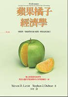 Freakonomics ('Ping Guo Ju Zi Jing Ji Xue', in Traditional Chinese)