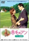 [DVD]赤毛のアン アンの結婚