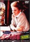 [DVD]赤毛のアン アンの青春 特別版