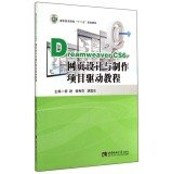 Dreamweaver CS6 web design and production project-driven tutorial vocational colleges five planning materials(Chinese Edition) PDF