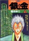 銀と金―恐怖の財テク地獄変 (1) (アクションコミックス・ピザッツ)