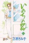 いのちの器 (17) (Akita lady's comics DX)