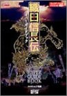 Oda Nobunaga Den - Hyper guidebook (hyper capture series) (1998) ISBN: 4877196307 [Japanese Import]