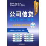 Download Banking Professional certification exam dedicated teaching : 2014 company successfully pass ten sets of credit volume ( latest edition ) ( with CD )(Chinese Edition) pdf epub