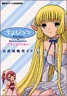 Official Strategy Guide people only Chobits for GameboyAdvance Atashi (Kodansha game BOOKS) (2002) ISBN: 4063396649 [Japanese Import]