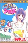 Ranman Shop (Margaret Comics) (2003) ISBN: 4088476514 [Japanese Import]