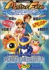 Monster Rancher Advance ultimate evangelism training manual (Ultimate Breeders Bible) - Game Boy Advance version (V Jump books - game series) (2001) ISBN: 4087791424 [Japanese Import] (Bible Game Boy)