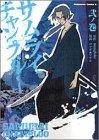 Samurai Champloo Volume 2