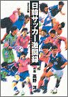 Japan and South Korea soccer fierce fight record - comic version (Young Jump Comics) (2001) ISBN: 4088762355 [Japanese Import]