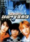 新宿少年探偵団 DVD