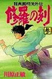 修羅の刻(3) (講談社コミックス月刊マガジン)