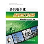 Book County Power Supply Company Quality Management Guide(Chinese Edition)