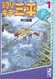 釣りキチ三平(1) (講談社漫画文庫)
